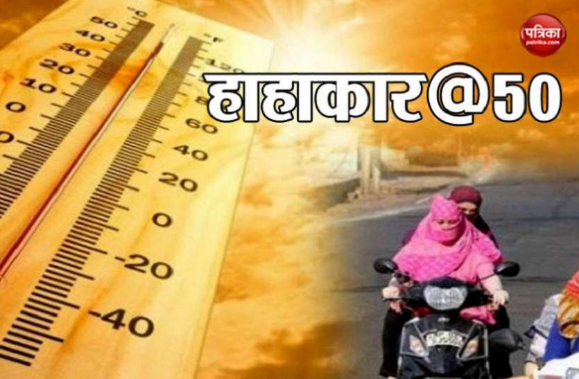 Weather Updates: गर्मी ने तोड़े रिकॉर्ड! चूरू में 50 तक पहुंचा पारा, दिल्ली में 47 पार