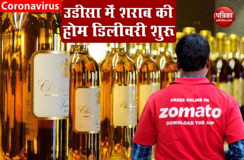 Photo of Zomato ने उड़ीसा में शुरू की शराब की होम डिलीवरी, और भी राज्यों में करेगी विस्तार
