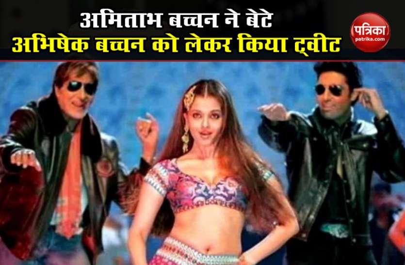 Photo of Amitabh Bachchan ने बेटे Abhishek Bachchan को किया याद, ट्वीट कर बताई दिल की बात..