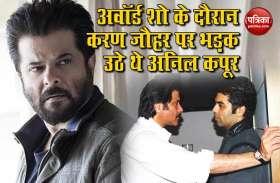 सिने अवॉर्ड के दौरान Karan Johar ने Anil Kapoor को कह दिया था 'बुजुर्ग', गुस्से में भड़के एक्टर ने छोड़ दिया स्टेज देखें Video