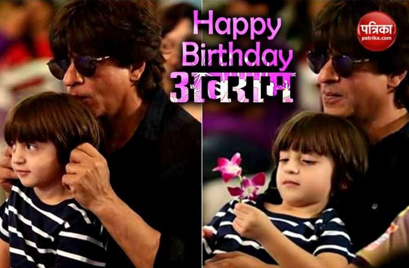 Happy Birthday Abram: जब अबराम ने लगाए थे पापा Shah Rukh Khan के साथ ठुमके, देखें Video
