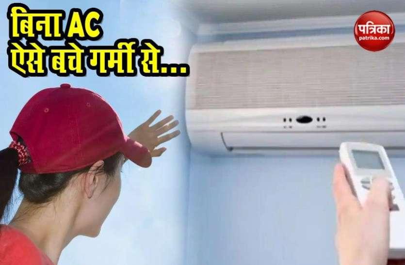 घर में नहीं है AC, तो इन 8 टिप्स के जरिए खुद को इस तरह प्रचंड गर्मी से बचाएं