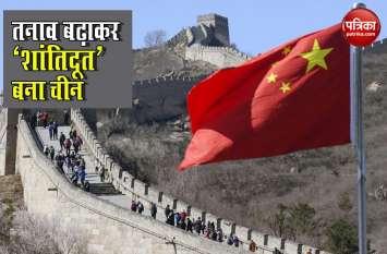 LAC पर तनाव बढ़ाने वाला चीन अब बन रहा है 'शांतिदूत', बोला- लद्दाख में हालात बेहतर हैं