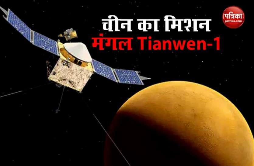 Mission Mars: चीन जुलाई में लॉंच करेगा Tianwen-1, सफल लैंडिंग पर ऐसा करने वाला होगा तीसरा देश