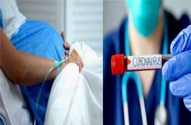 सामान्य मानकर जिस महिला का कराया प्रसव वो निकली कोरोना पॉजिटिव, रिपोर्ट आते ही स्वास्थ्य विभाग में मचा हड़कंप