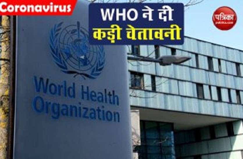 Coronavirus: WHO ने दी चेतावनी, महामारी के दूसरे दौर में अभी हम नहीं पहुंचे हैं