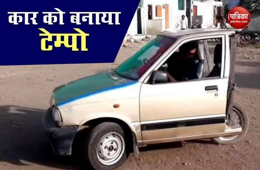 Lockdwon से परेशान शख्स ने Car को बीच से काटा, बना दिया Tampo, देखे Video