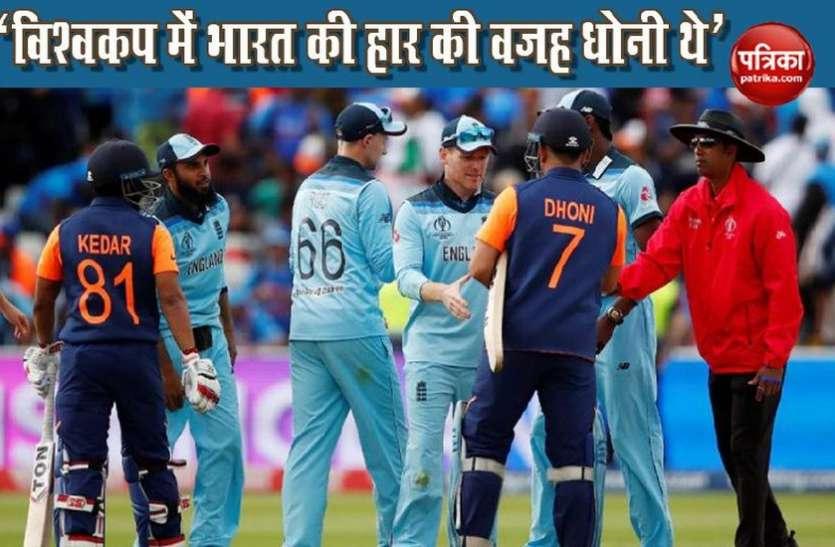 Ben Stokes का सनसनीखेज खुलासा, चार भारतीय खिलाड़ियों के कारण Team India हारी World Cup Match
