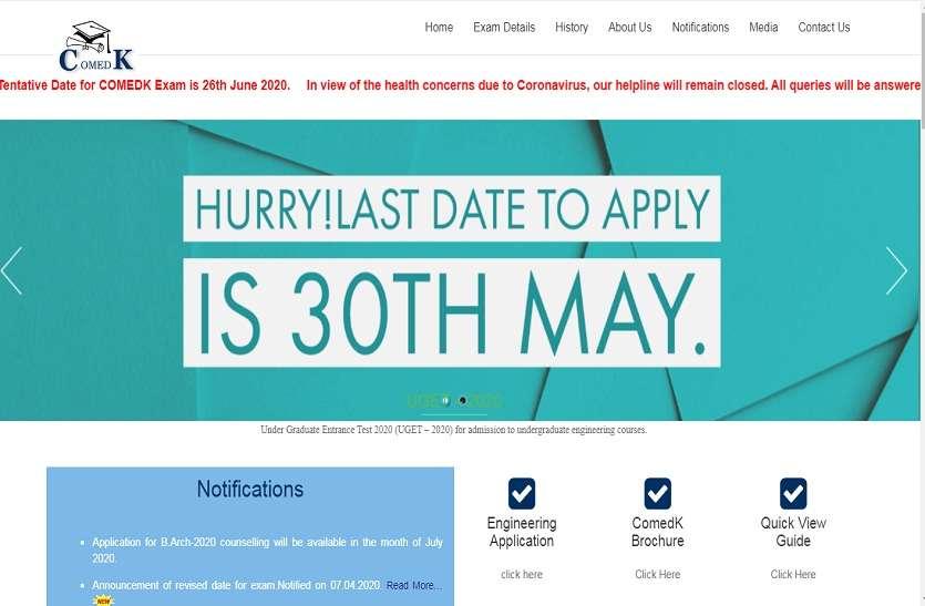 COMEDK 2020: 30 मई तक करें आवेदन, 26 जून को हो सकती है परीक्षा