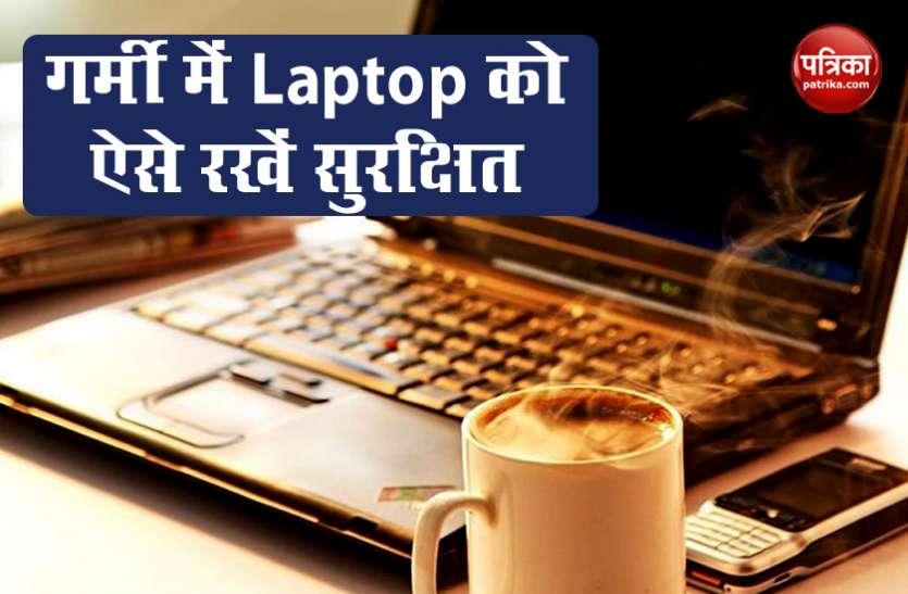 गर्मी में Laptop को ओवर हीटिंग से बचाने का बेहद आसान तरीका, जाने कैसे