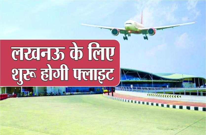 एयर इंडिया मुम्बई,हैदराबाद और इंडिगो लखनऊ के लिए शुरू होगी फ्लाइट, बुकिंग शुरू
