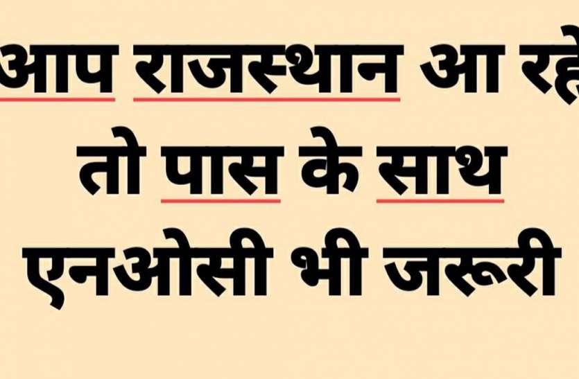 आप राजस्थान में आ रहे, मात्र इ-पास से काम नहीं चलेगा, एनओसी भी साथ जरूरी, नहीं तो होंगे परेशान