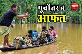 पूर्वोत्तर में तबाही छोड़ गया अंफान, भूस्खलन-बाढ़ से 3 की मौत और लाखों लोग प्रभावित