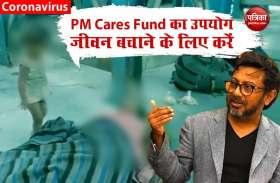 भूख-प्यास से महिला की हुई मौत, बॉलीवुड डायरेक्टर Onir बोले- PM Cares Fund का उपयोग जीवन बचाने के लिए करें