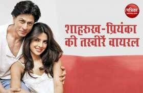 Priyanka Chopra के साथ डांस करते हुए Shah Rukh Khan की थ्रोबैक तस्वीरें Viral
