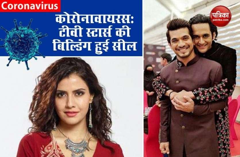 Coronavirus के चलते टीवी एक्टर Arjun Bijlani के बाद Vikas Guppta और Smriti Kalra की बिल्डिंग हुई सील