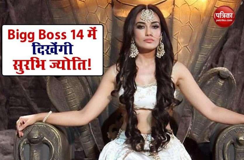 क्या Bigg Boss 14 में हुई नागिन एक्ट्रेस Surbhi Jyoti की एंट्री? मेकर्स ने किया अप्रोच