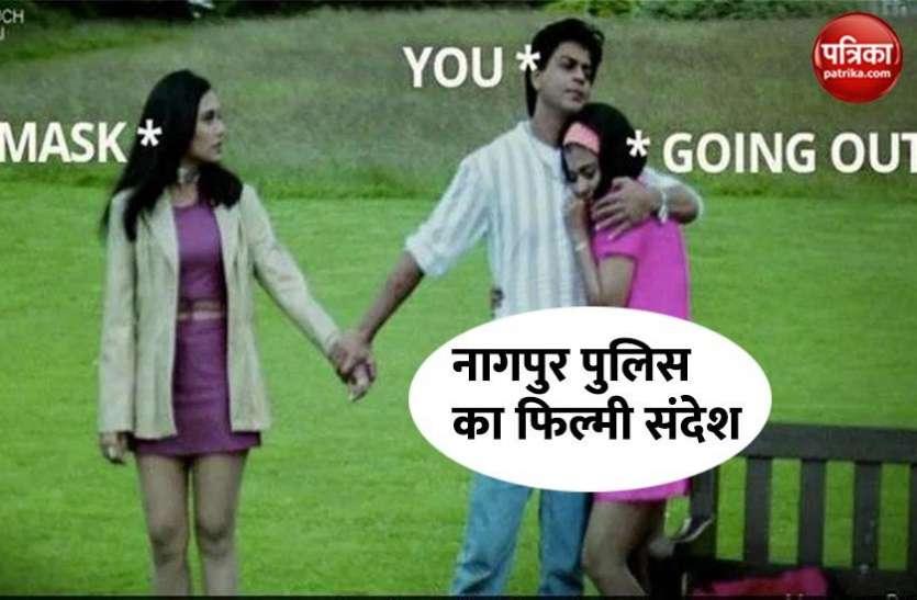 लोगों को भाया Nagpur Police का मजेदार ट्वीट, लिखा- बहुत कुछ होता है