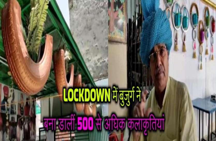 Special: बुजुर्ग ने Lockdown में कबाड़ से बना डालीं 500 से अधिक कलाकृतियां, देखकर करेंगे तारीफ