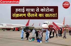 Coronavirus: हवाई यात्रा से कोरोना संक्रमण फैलने का खतरा! अब तक 4 यात्री मिले पॉजिटिव