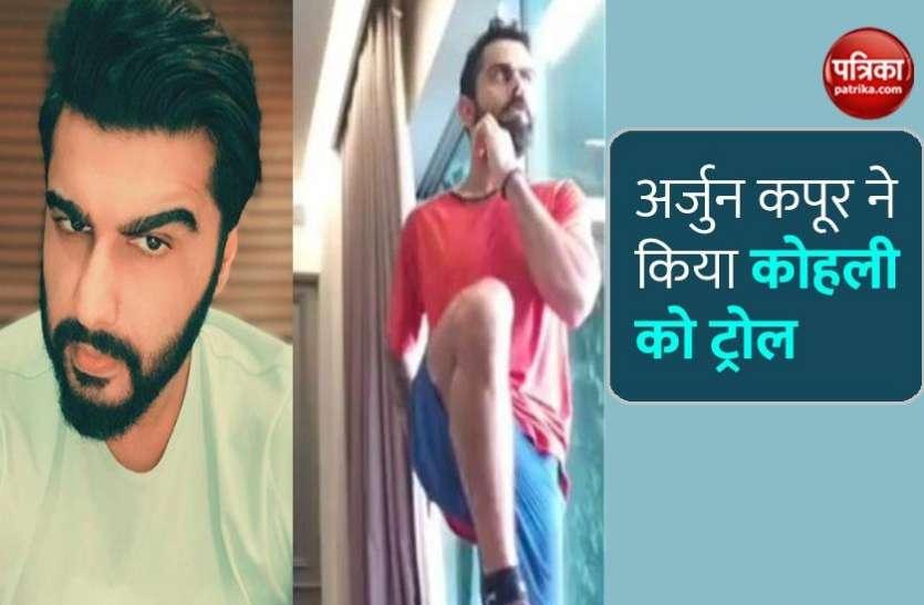 Virat Kohli की एक्सरसाइज वीडियो पर Arjun Kapoor ने कर दिया उन्हें ट्रोल