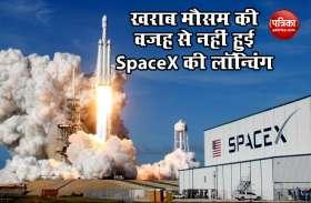 NASA-SpaceX रॉकेट की लॉन्चिंग टली, खराब मौसम बना बाधा