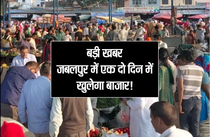 बड़ी खबर: जबलपुर में एक दो दिन में खुलेगा बाजार! नई व्यवस्था में होगी खरीदी