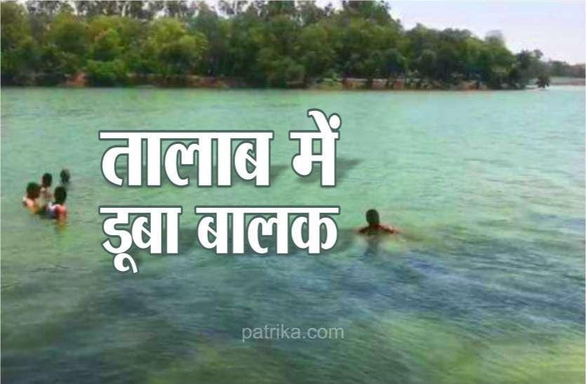 घर से महज 500 मीटर की दूरी पर तालाब में डूबा मिला किशोर का शव