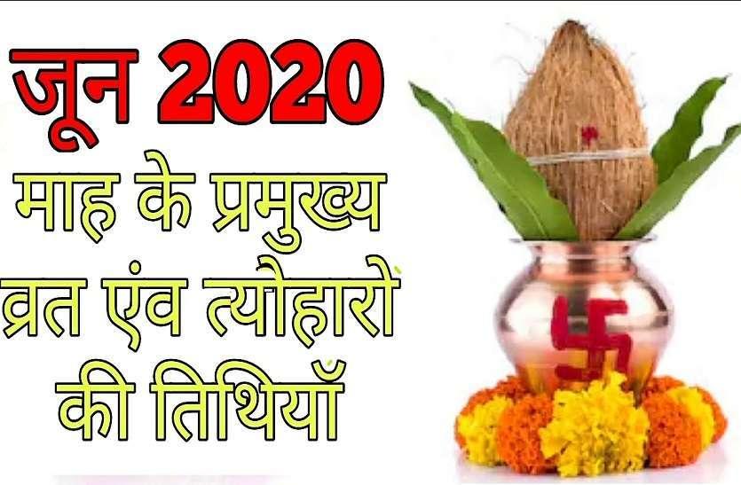 https://www.patrika.com/religion-and-spirituality/hindu-calendar-june-2020-for-hindu-festivals-6141442/