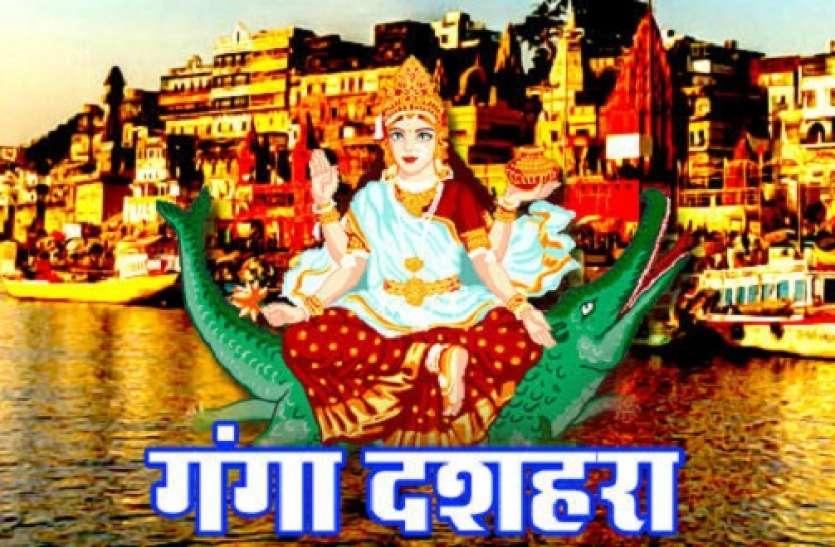 Ganga Dussehra 2020: 1 June को है गंगा दशहरा, Lockdown में घर पर रहकर राशि अनुसार इस तरह करें पूजा व स्नान