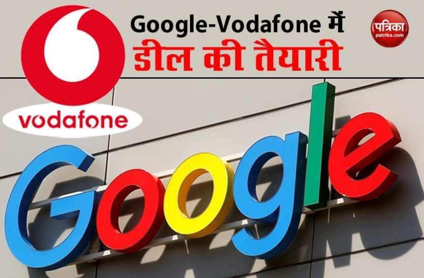 Photo of FB-Jio deal के बाद टेलीकॉम सेक्टर में एक और बड़ी डील के आसार, Google-Vodafone में चल रही बातचीत