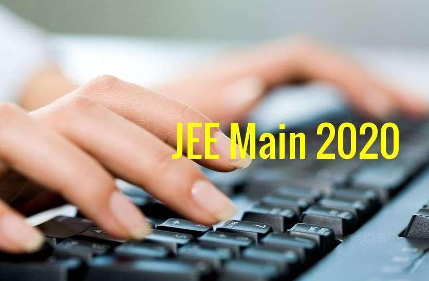 JEE Main: एक माह में प्रवेश के लिए बनाएं रणनीति, मिलेगी सफलता