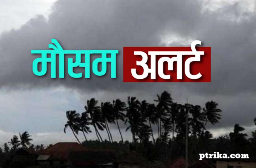 Weather Update: दिल्ली-NCR में धूलभरी आंधी की चेतावनी, हल्की बारिश दिलाएगी गर्मी से राहत