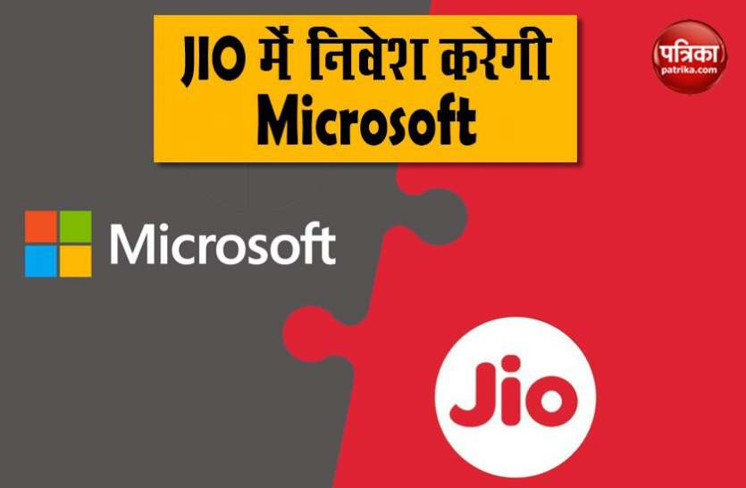 Jio Platforms विदेशी निवेश की लगी लाइन, Microsoft इनवेस्ट करेगा 2 अरब डॉलर