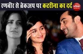 Katrina Kaif ने Ranbir Kapoor से Break-up पर किया बड़ा खुलासा, कहा- करना पड़ा इससे पहले कि मैं खुद को फिर से..