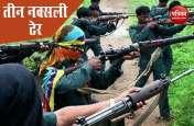 Jharkhand: चाईबासा में सुरक्षाबलों और नक्सलियों के बीच मुठभेड़, 3 PLFI नक्सली ढेर