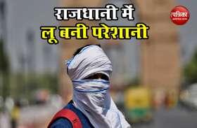 Weather Update: दिल्लीवालों पर सूरज का कहर, सात साल बाद लू के थपेड़े