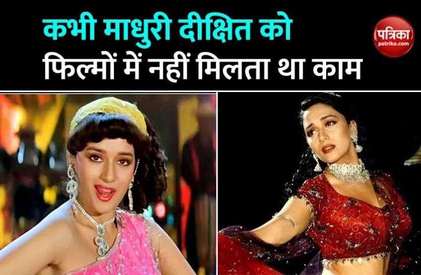 कभी Madhuri Dixit को दुबली होने के चलते नहीं मिलता था काम, इस फिल्म ने बदल दी किस्मत, रातोंरात बन गई थी स्टार