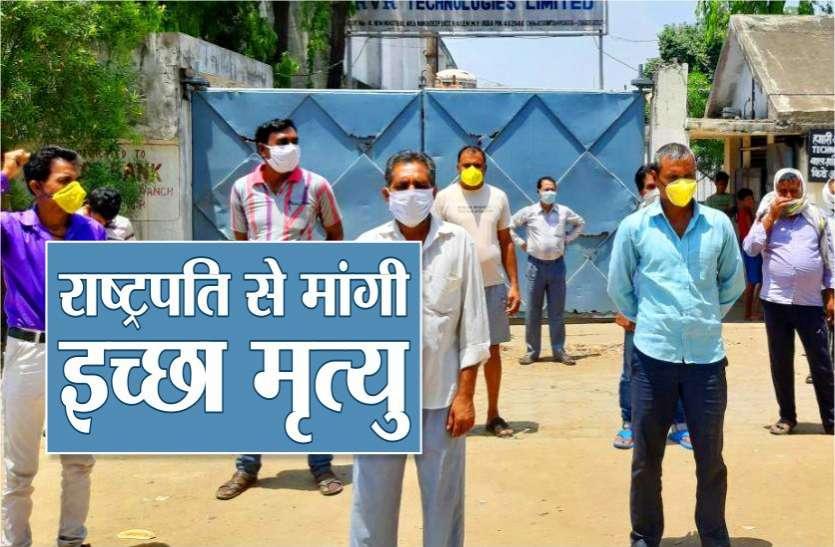 250 श्रमिक परिवारों ने राष्ट्रपति से मांगी इच्छा मृत्यु, मुख्यमंत्री से मांगी मदद