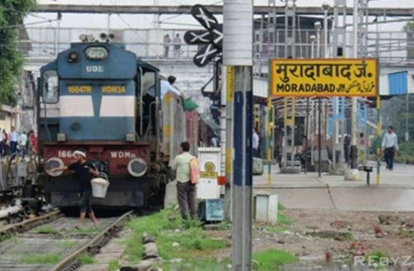 Moradabad: अब फ्लाइटकी तरह ट्रेन पकड़ने के लिए डेढ़ घंटा पहले पहुंचना होगा रेलवे स्टेशन