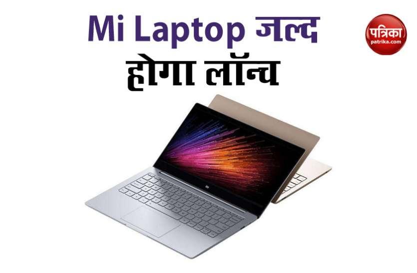 Xiaomi का पहला Mi Laptop भारत में जल्द होगा लॉन्च, जानें फीचर्स