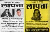 राजे, दुष्यंत और जसकौर के क्षेत्र में न आने पर गर्माई सियासत, पोस्टर लगे, देखें वीडियो