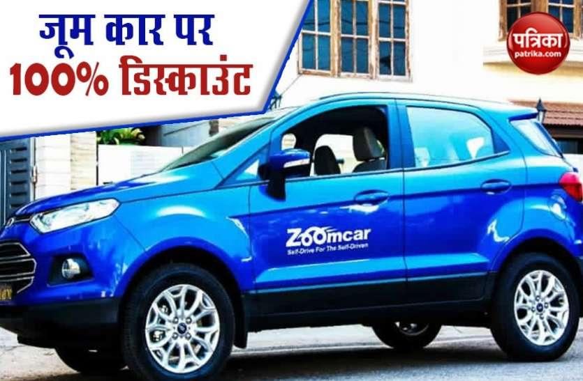 Zoomcar पर मिल रहा 100 प्रतिशत का डिस्काउंट, बस रेंट करें कार और फ्री में करें सफर