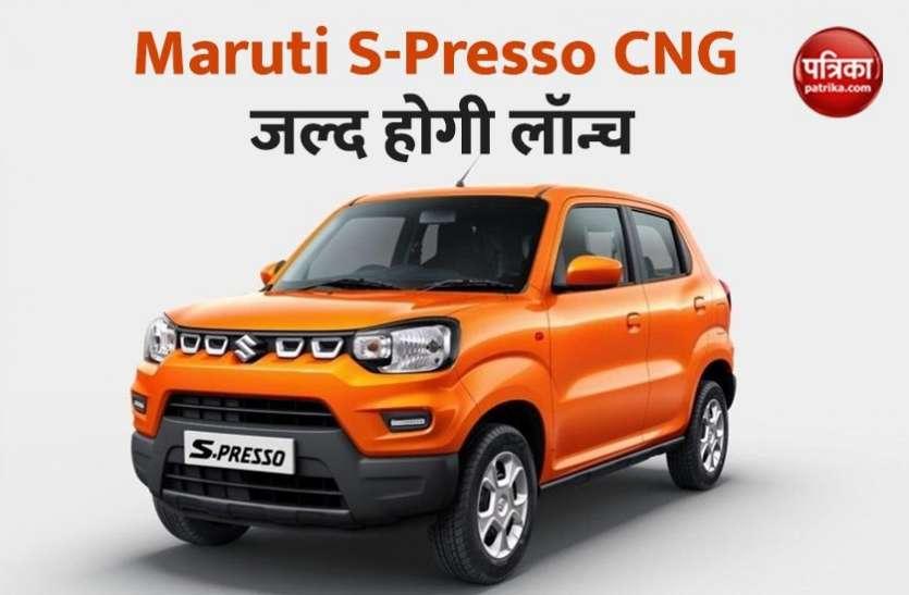 Maruti S-Presso को CNG Kit के साथ लॉन्च करेगी कंपनी , कम होगी कीमत