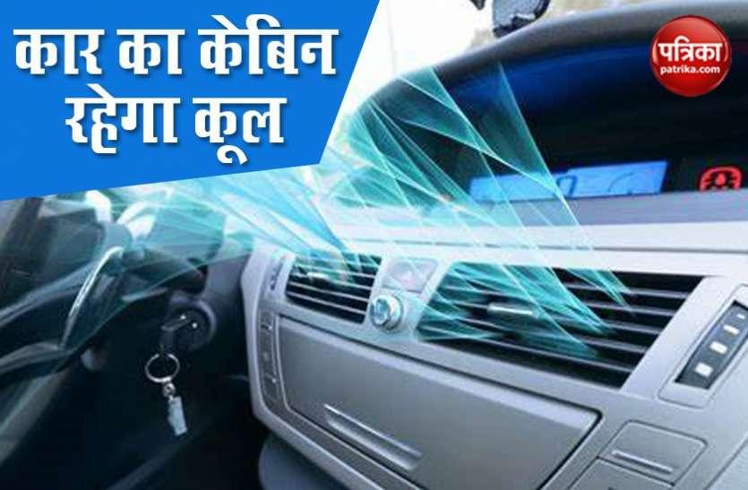 गर्मियों में कार का केबिन रहेगा कूल, बस फॉलो करें सिंपल टिप्स