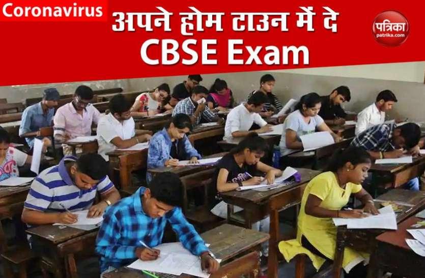CBSE 12th Exam 2020 को लेकर आई बड़ी खबर, जहां है वहीं से देंगे परीक्षा, जानिए होम टाउन Exam देने के लिए क्या करें