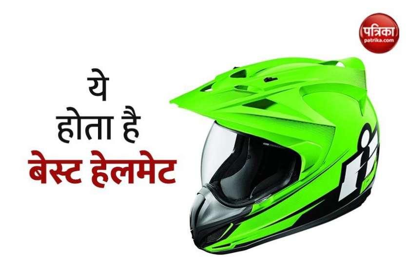 Helmet खरीदते समय ध्यान रखें 4 बातें, मजबूती के मामले में कभी नहीं खाएंगे धोका