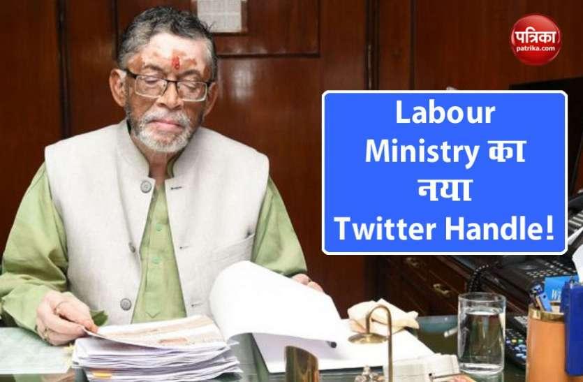 नौकरीपेशा लोगों के लिए अच्छी खबर, Labour Ministry ने जारी किया नया Twitter Handle