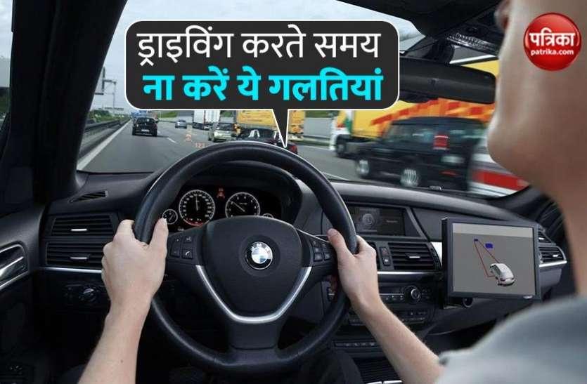 Driving के समय ना करें ये 5 गलतियां, जब्त हो जाएगा लाइसेंस