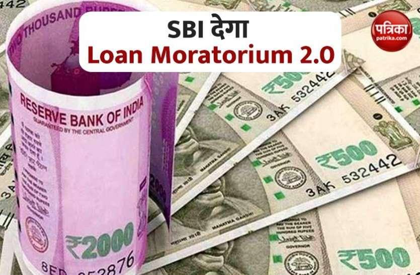 SBI ने Loan Moratorium बढ़ाने का किया फैसला, August तक नहीं होगी देनी बैंक कर्जदारों को EMI